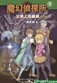 火車上的幽靈(1) (修訂版)﹝魔幻偵探所﹞